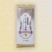 手延べ<br />黒ごま素麺